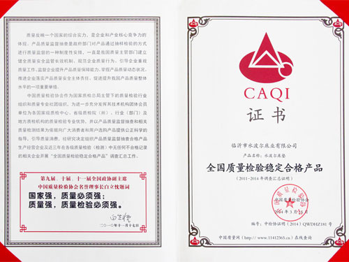 In March 2014, the national quality inspection stabilized qualified products